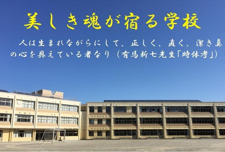 日置市立伊集院中学校